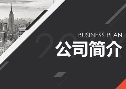 深圳市智匯家具有限公司公司簡介